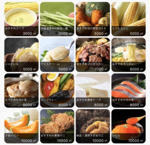 おすすめスープ 北海道産旬の野菜一種 おすすめ旬の野菜セット とうもろこし じゃがいも アイスクリーム おすすめジンギスカン おすすめラーメン おすすめの旬の貝 スープカレー おすすめ濃厚チーズ おすすめの旬の魚 夕張メロン  おすすめの豪華カニ 絶品!濃厚すぎるウニ いくら