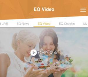 EQ Video CMを見る