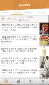 EQ News