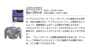 ニンテンドーゲームキューブ ワイヤレスコントローラ ウェーブバード ワイヤレスコントローラ「ウェーブバード」から発信された信号を、本体に接続された「ワイヤレスレシーバー」が受診することによって、無線通信によるゲームん操作が可能になります。これによりプレイヤーはコントローラの煩わしいコードから解放され、自由なプレイスタイルでゲームを楽しむことができます。また、「ウェーブバード」の無線は無指向性であるため、ゲームキューブ本体はテレビとAVケーブルで接続できる範囲であれば、どこに置いても大丈夫です。